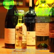 """【10月限定】マルスワインとのコラボ """"ワインフェア宿泊プラン"""""""