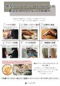新型コロナウイルス等の感染予防及び拡散防止について (プレイズタッチ開催中止延長のお知らせ)