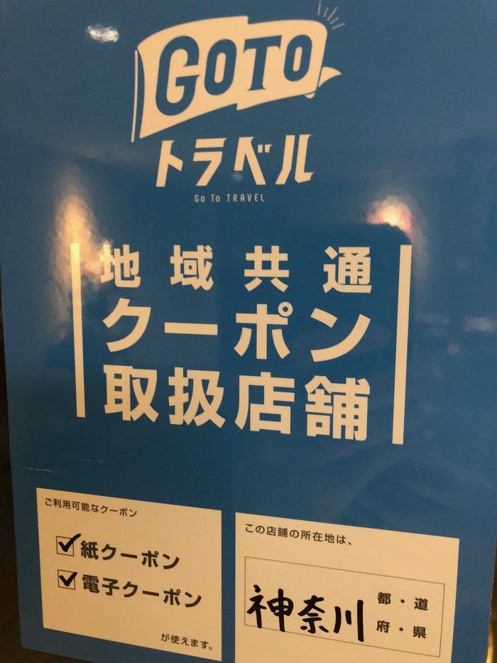GoToトラベル「地域共通クーポン」が使えます。