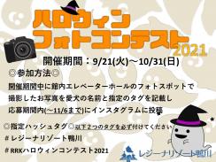 ハロウィンフォトコンテスト開催!!