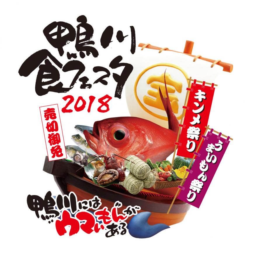 鴨川食フェスタ2018開催!
