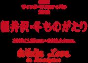 軽井沢ウィンターフェスティバル 2018