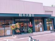 軽井沢書店がオープンしました