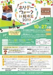 【イベントのご紹介】ホリデーウォークin軽井沢