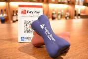「PayPay(ペイペイ)」導入キャンペーン実施中!