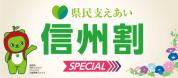 【長野県民限定】県民応援 信州割SPECIAL
