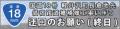 軽井沢バイパス一部通行止めのご案内
