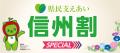 【長野県民限定】県民応援 信州割SPECIAL スタートします!