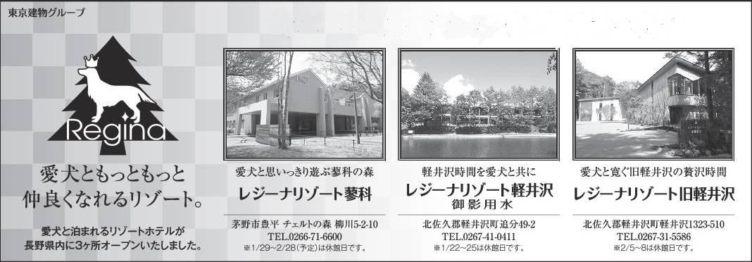 長野県3施設連泊キャンペーンのご案内