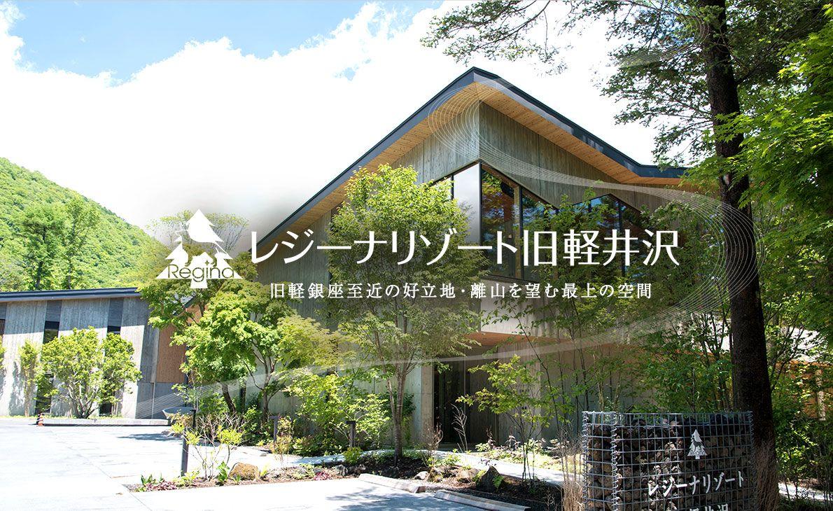 レジーナ旧軽井沢