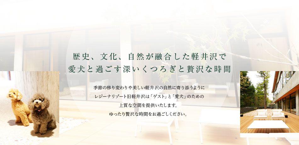 歴史、文化、自然が融合した軽井沢で愛犬と過ごす深いくつろぎと贅沢な時間