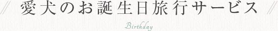 愛犬のお誕生日旅行サービス