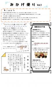 【みかげ便り Vol.1】