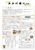 【みかげ便り Vol.2】