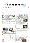 【みかげ便りVol.3】