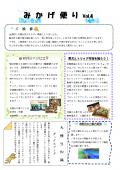 【みかげ便りVol.4】