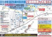 2019年8月26日 彦根花火大会のお知らせ