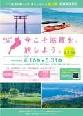 今こそ滋賀を旅しよう!第3弾キャンペーン【滋賀県民限定】