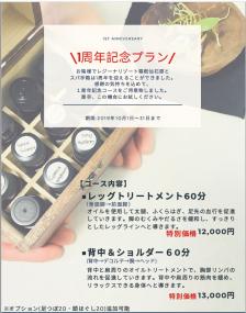 アロママッサージ ~SPA手箱~ 「1周年記念プラン」ご予約受付中!!!